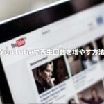 YouTubeで再生回数を増やす方法