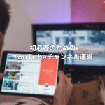 初心者向けYouTubeチャンネル運営