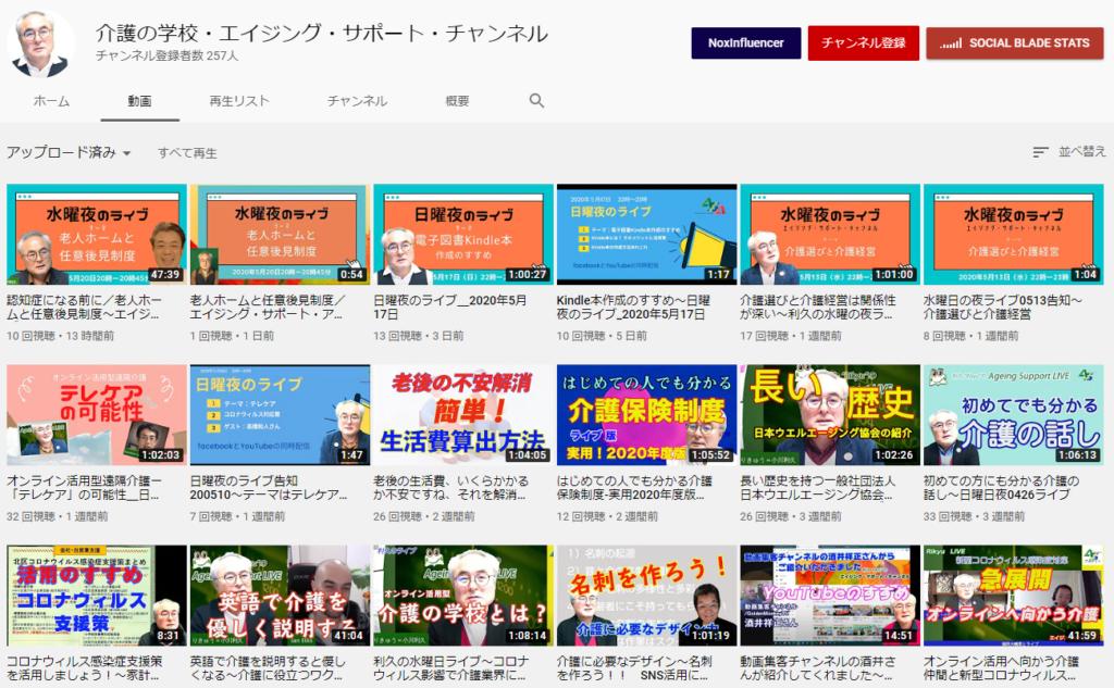 介護の学校・エイジング・サポート・チャンネル