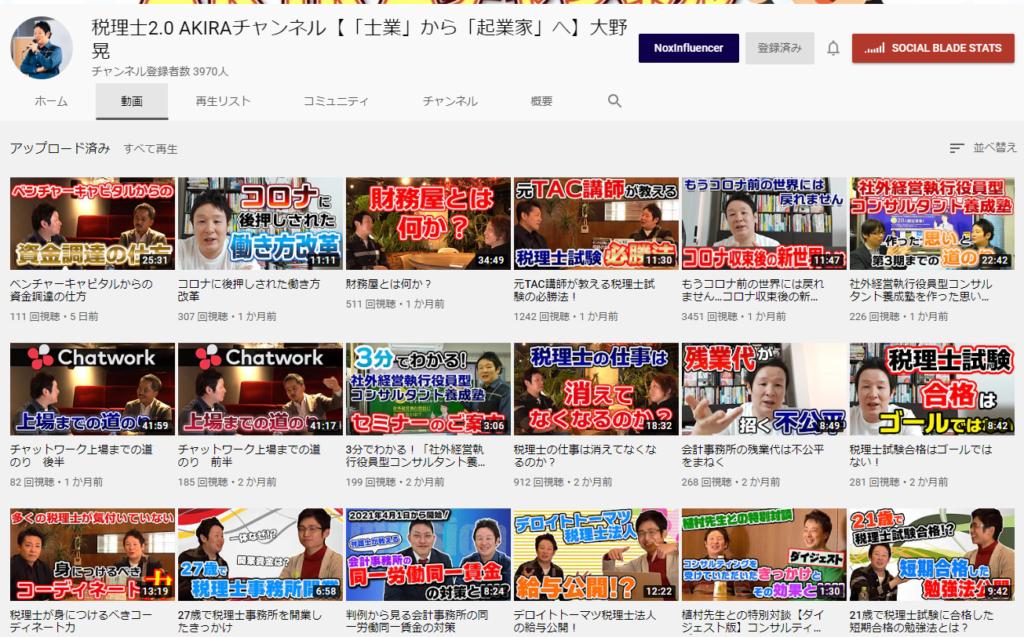 税理士2.0 AKIRAチャンネル 大野晃