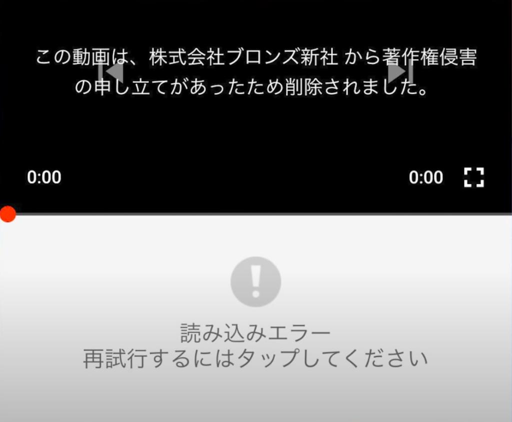 著作権侵害によって、動画が削除された