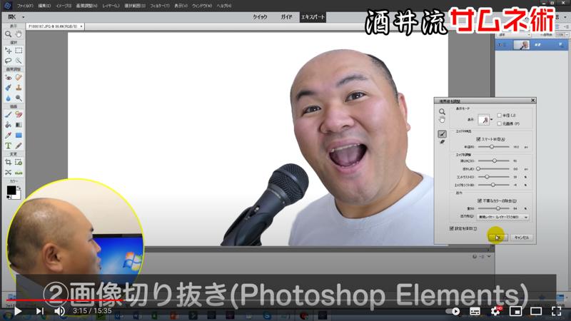 Photoshop Elementsで背景を切り取る